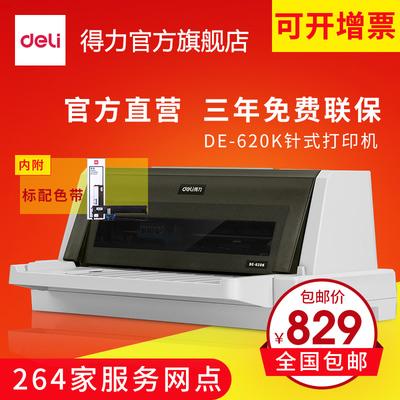 得力针式打印机快递单增值税票据打印机全新送货单打印机