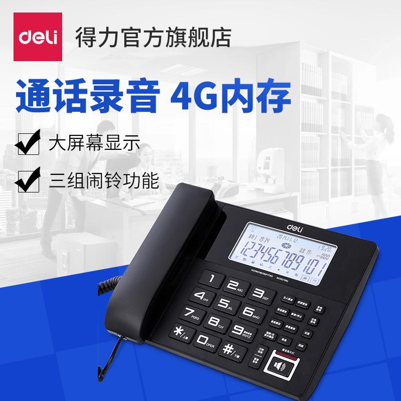 得力799数码录音电话机座机有线固定电话商务办公家用多功能电话