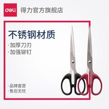 得力剪刀6009 大号办公剪纸刀 不锈钢剪刀 家用缝纫剪刀 裁剪用品