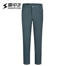 雪中飞户外2018女士运动舒适弹力软壳裤长裤休闲长裤图片