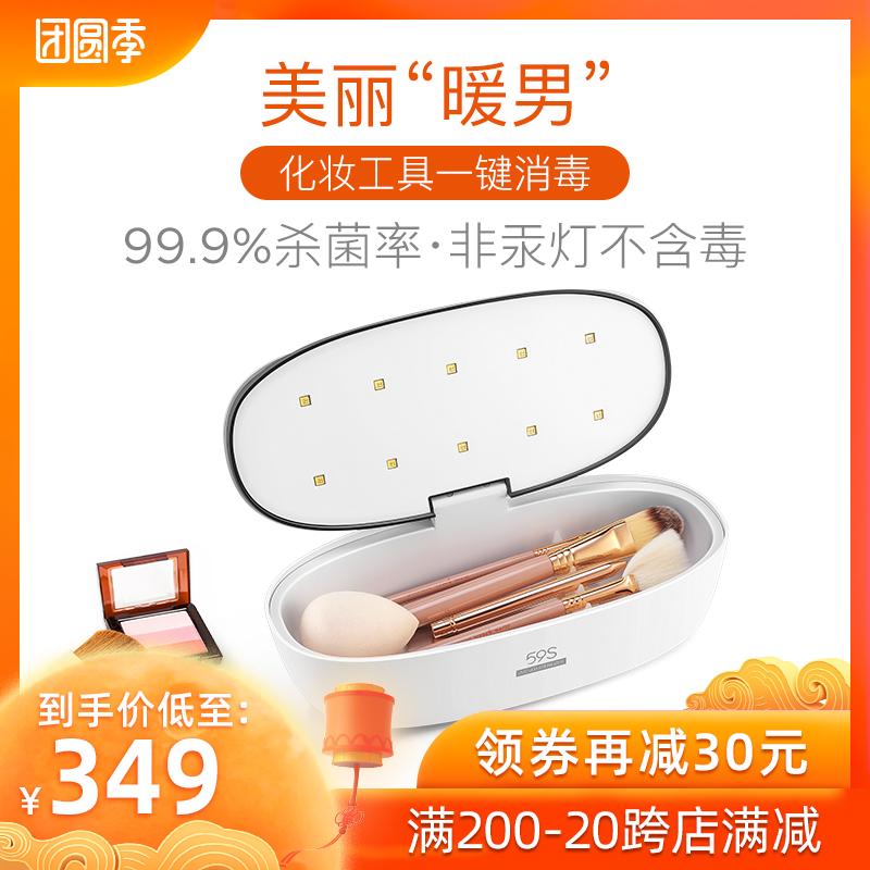59秒 LED紫外线消毒盒美妆工具刷消毒紫外线奶瓶消毒器化妆工具盒