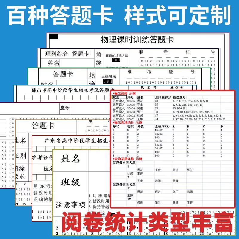 电脑阅卷王光标阅卷机答题卡阅卷机答题卡读卡机高考答题卡改卷机