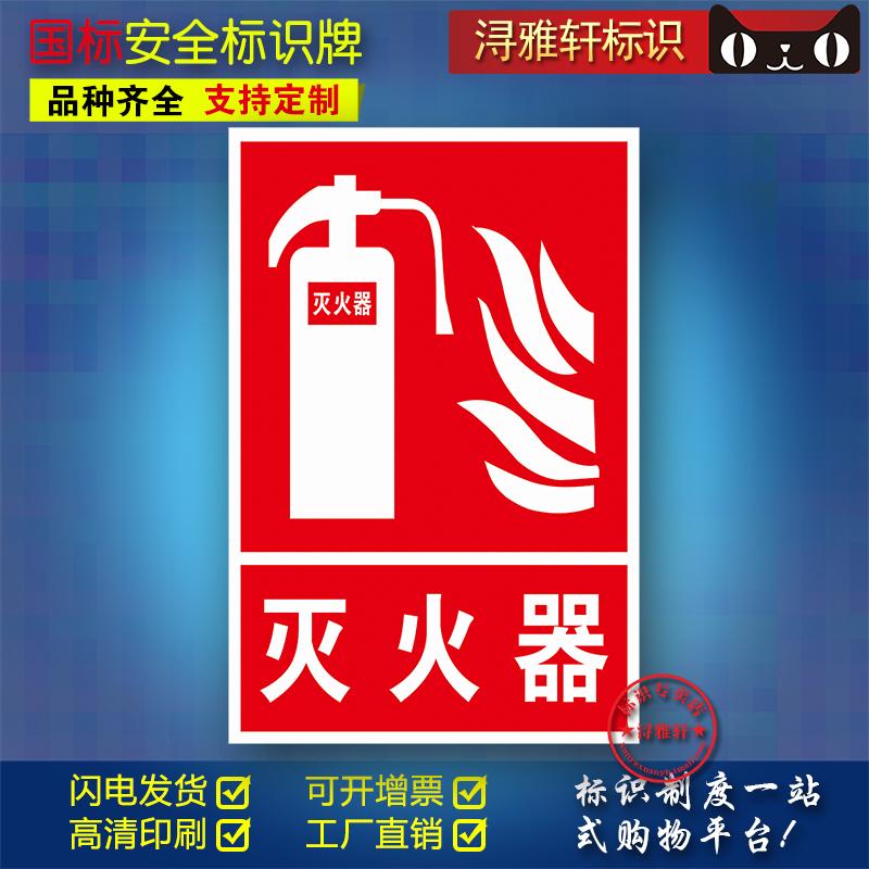 消防安全车间单位安监检查标识标志