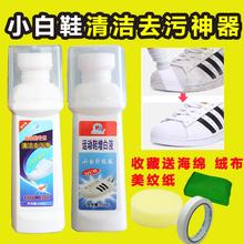 清理神器清洗剂增白去污喷雾帆布刷白鞋 去黄免洗网面一擦白 小白鞋
