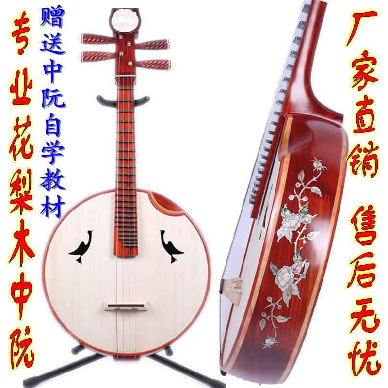 民族樂器小阮