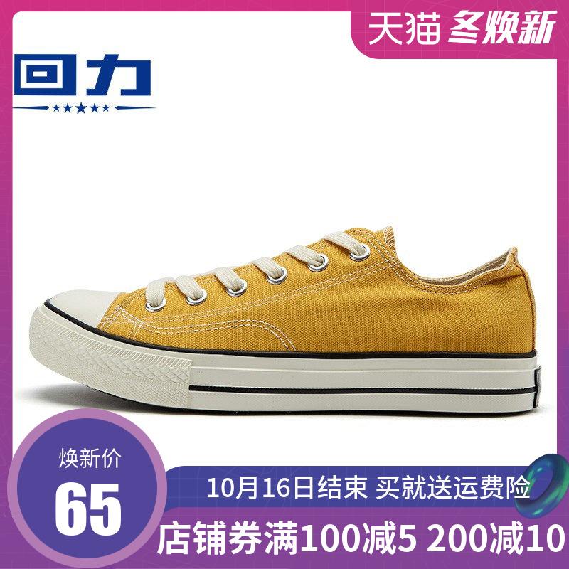 回力帆布鞋女低帮经典款2019新款学生韩版百搭小白鞋黄色板鞋潮鞋