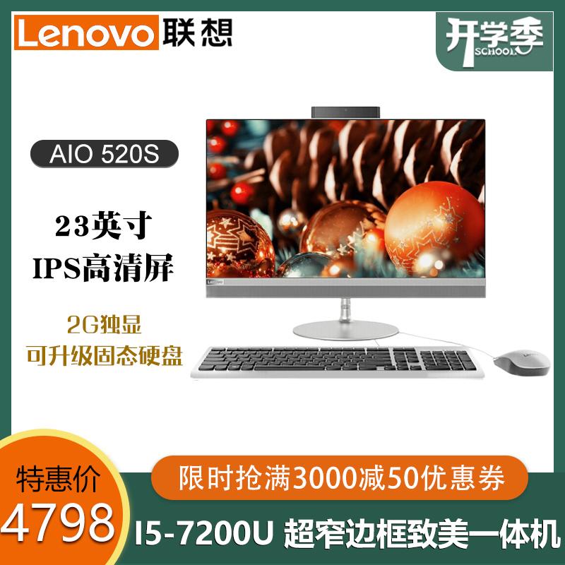 联想(Lenovo)一体机电脑AIO 520S  I5-7200U 致美一体机台式机电脑23英寸高清独显2G可选升级固态硬盘