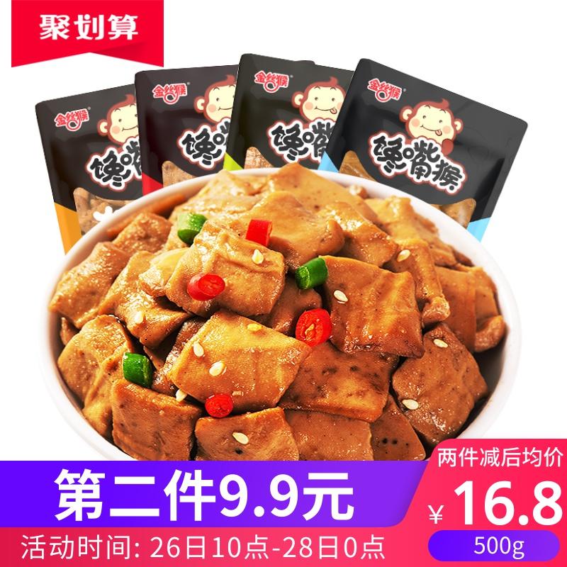 金丝猴馋嘴猴手磨麻辣五香素肉千叶豆干小零食小包装散装500g整箱