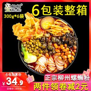柳州正宗螺蛳粉包邮广西特产螺丝粉柳柳螺狮粉6袋速食米线酸辣粉