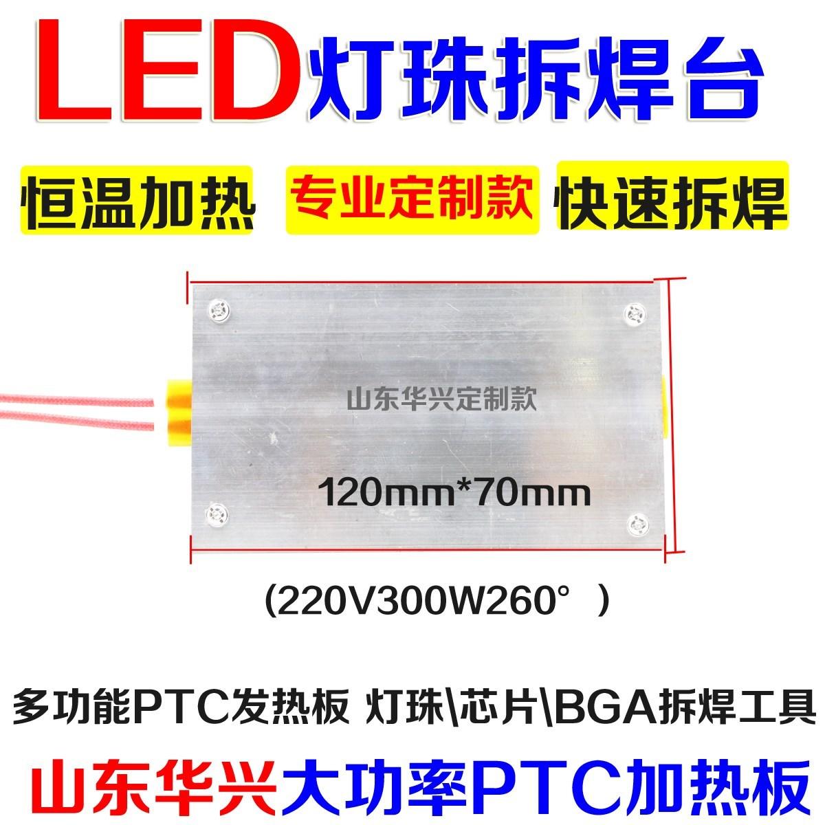 led灯珠拆焊台 PTC发热板 贴片BGA芯片拆焊台大功率电路板发热片