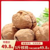 新货实惠大核桃原味零食坚果仁 河南特产洛宁老树新鲜核桃5斤装