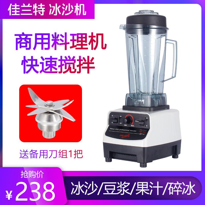 大马力TM767沙冰机商用奶茶店豆浆机家用全自动破壁榨汁机碎冰机