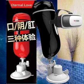 电动震动免提自慰杯VR互动男用自慰器夹吸处女名器 恋爱杯 口交款