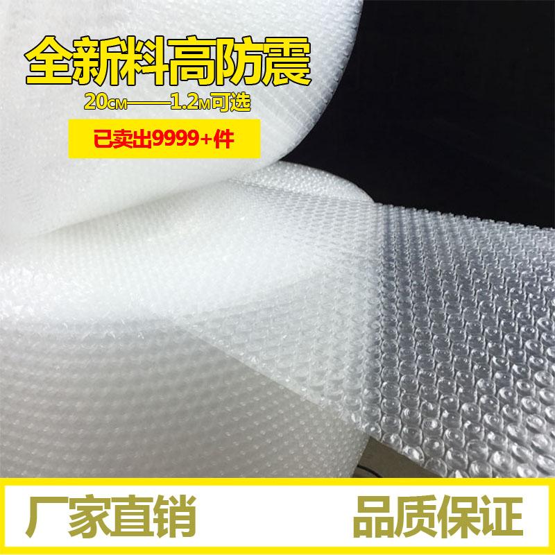 加厚气泡膜批发气泡袋全新料防震膜泡沫宽30cm40cm50cm60cm气泡垫