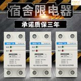 Intelligent Limiting Protection Switch 23a5 for Limiting Current and Limiting Current in Overload Control Dormitory