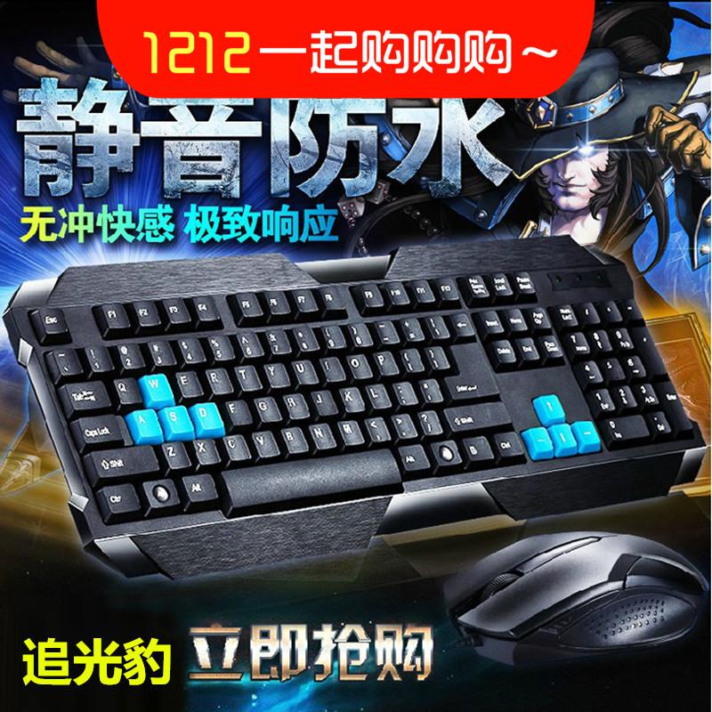 追光豹Q19有线键盘鼠标 办公游戏键盘 网吧键鼠套装 P+U套装