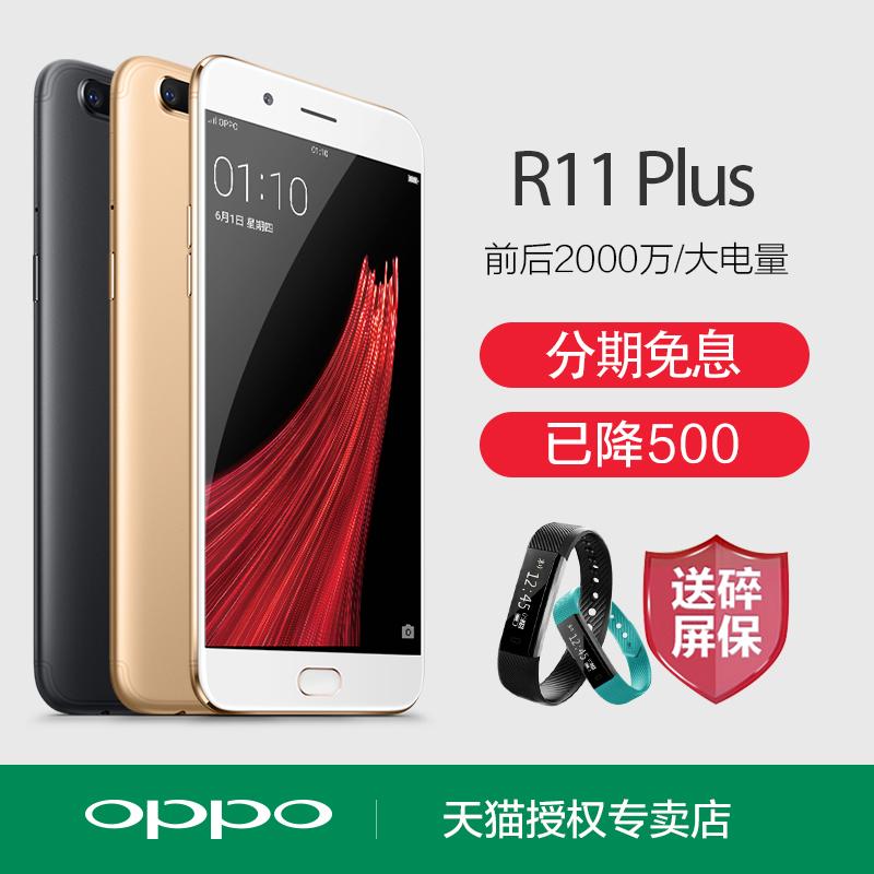oppor11plus手机r9splusoppor11r11r11plus手机PlusR11OPPO