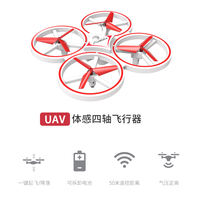 Induction drone small plane primary school toy remote control anti-collision children four-axis vibrating aircraft intelligent suspension