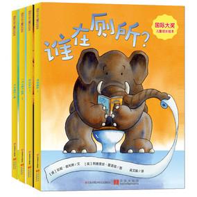国际大奖儿童成长绘本 共4册 适合3-4-5-6岁宝宝早教启蒙读物谁在厕所不会跳的小象一点儿都不好笑我比你大!