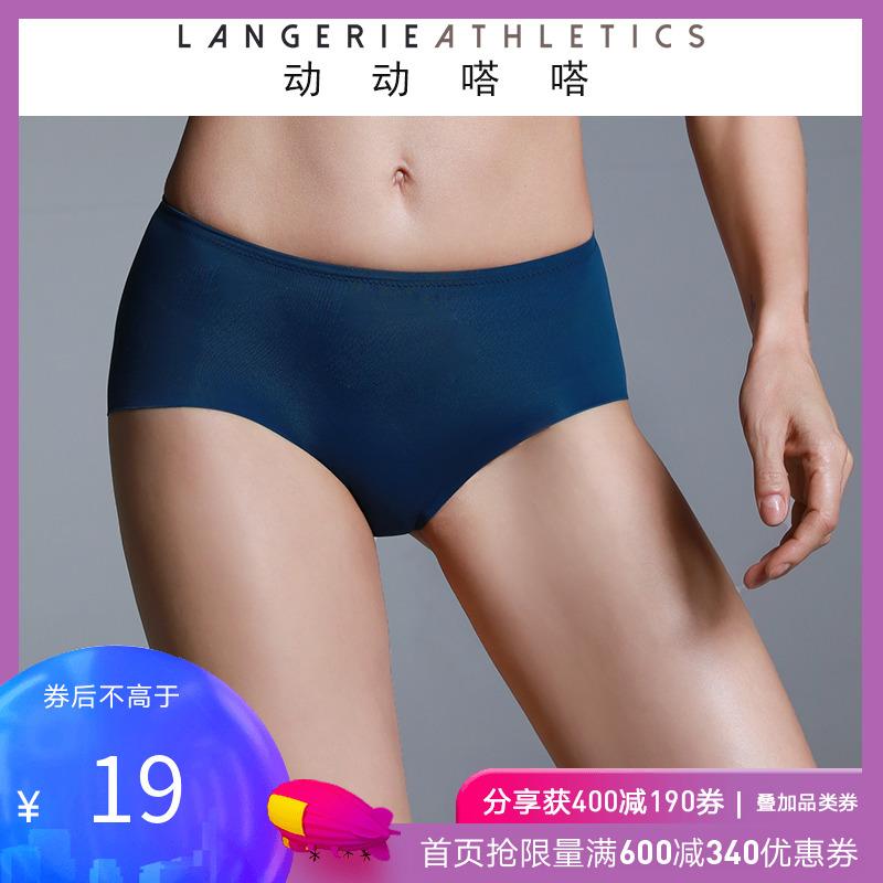 无痕小翘臀 动动嗒嗒运动内裤女健身跑步中腰棉裆速干弹力女内裤