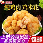 惠发鸡米花冷冻肯德基风味无骨油炸鸡块鸡排鸡柳盐酥鸡2斤包邮1kg