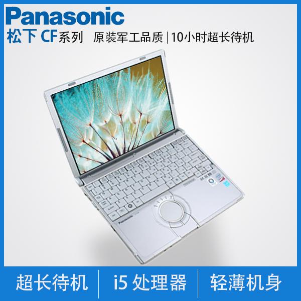 笔记本电脑松下SX2 I5三代 12小时待机坚固机型办公游戏手提电脑
