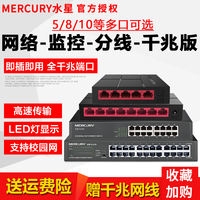 Mercury 4 5 8 10 port home broadband optical cat Ethernet switch high speed five or eight network cable splitter monitoring distributor routing line splitter