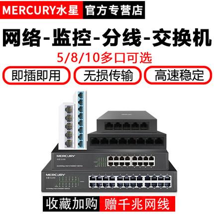 【送千兆线】水星4 5 8 10口千百兆以太网络路由交换机迷你高速校园家用宽带光猫五八集分线支流监控转换配器
