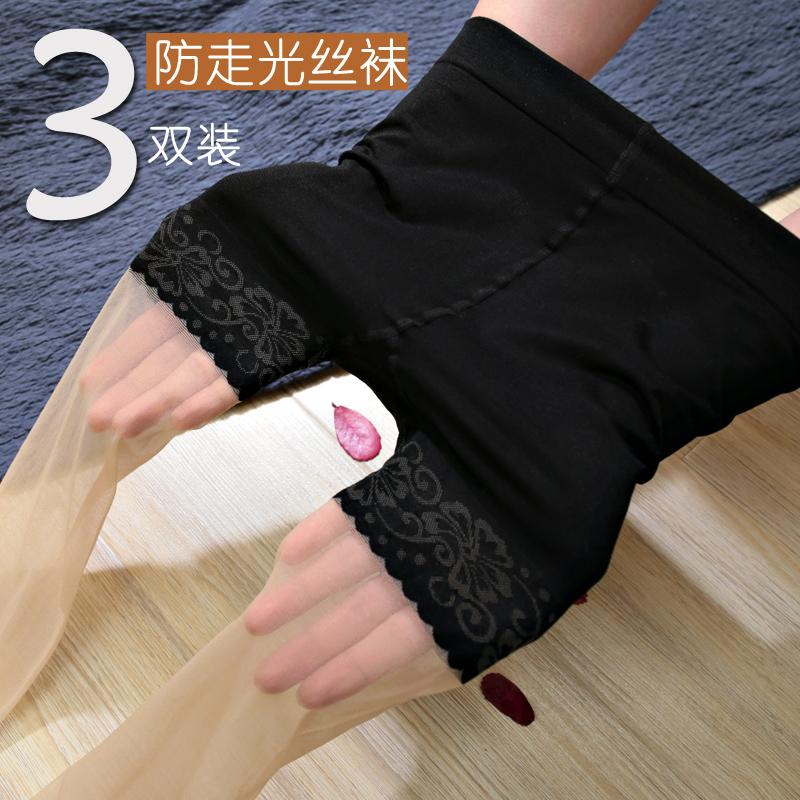 3双装 丝袜女连裤袜防勾丝薄款加档防脱防走光丝袜安全裤丝袜10D
