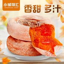斤5秦二哥富平柿饼陕西特产农家自制柿子饼柿干吊霜降柿饼子零食