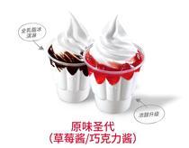 一码多兑份装3元堂食冰淇淋菜式88日狂欢开启9.5