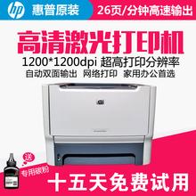 惠普黑白激光打印机hp家用小型商用办公学生打印机a4自动双面打印