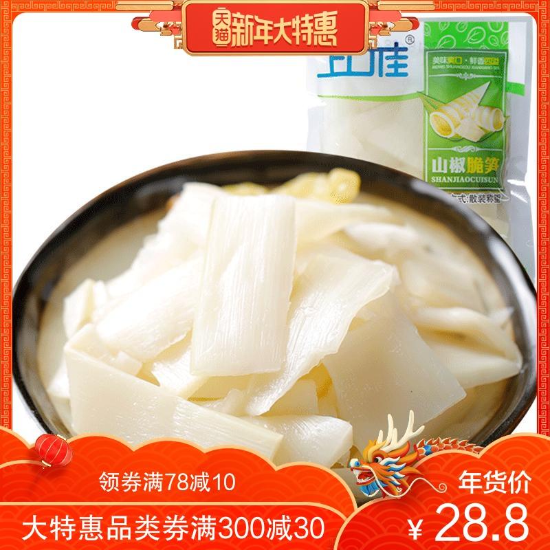 上口佳 山椒脆笋散装小包装泡椒竹笋片重庆特产零食小吃2斤装笋干