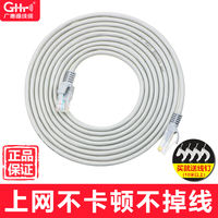 Network cable home high speed 10m20m meters super five indoor and outdoor computer broadband router finished network cable 8 core