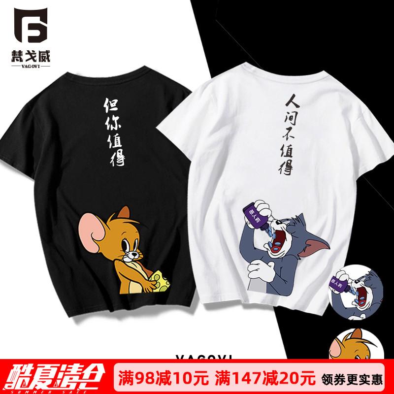 短袖T衣服男生动漫猫和老鼠潮流个性