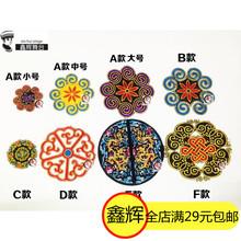 24色鑫輝刺繡燙花布貼花少數民族風服裝輔料演出服飾配件