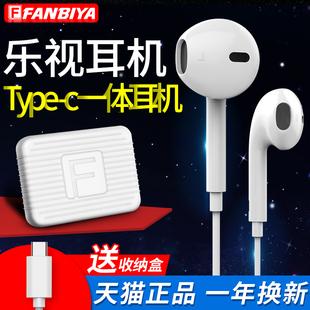 凡亚比 乐视2耳机坚果Pro3小米6 mix2手机入耳式type-c耳塞note3