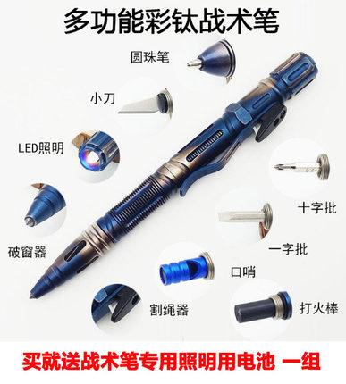 彩钛多功能户外求生装备防身笔可过安检战术笔钨钢特种兵防卫笔