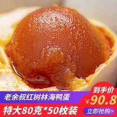 Old Yu Shuhai duck egg 50 Guangxi Qinzhou red dwarf forest oil extra large 80g Guangxi spiced roasted salty