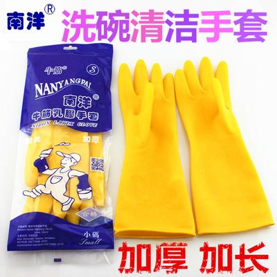 南洋牌牛筋乳胶手套刷碗洗锅清洁皮手套加厚耐用橡胶防水家务手套