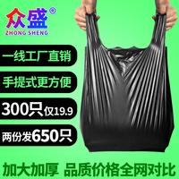 垃圾袋家用加厚手提式一次性大号中号塑料袋背心式厨房用黑色包邮