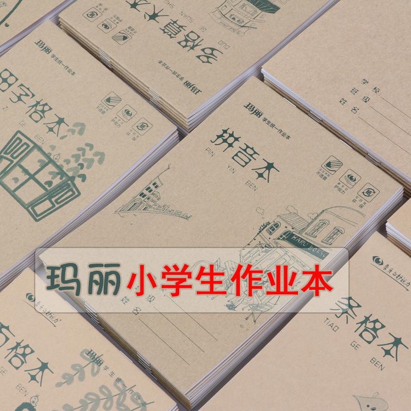 玛丽32开小学生作业本 练习本 防近视护眼拼音田字语文生字算术本