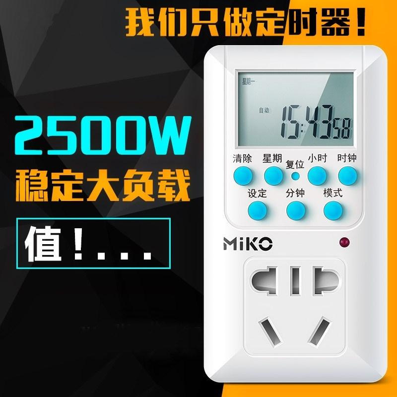 电车充电定时器 电动自行车自动断电智能循环家用 计时插座开关。