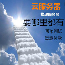 Guangdong Server Rental Managed Network game website BGP multi-line cloud host VPS High Anti-acceleration high defense