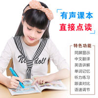The second class reading pen primary school textbook synchronization teaching people version first grade third grade starting point volume 6-12 years old children learning machine junior high school high school general primary and middle school students English dot reading machine