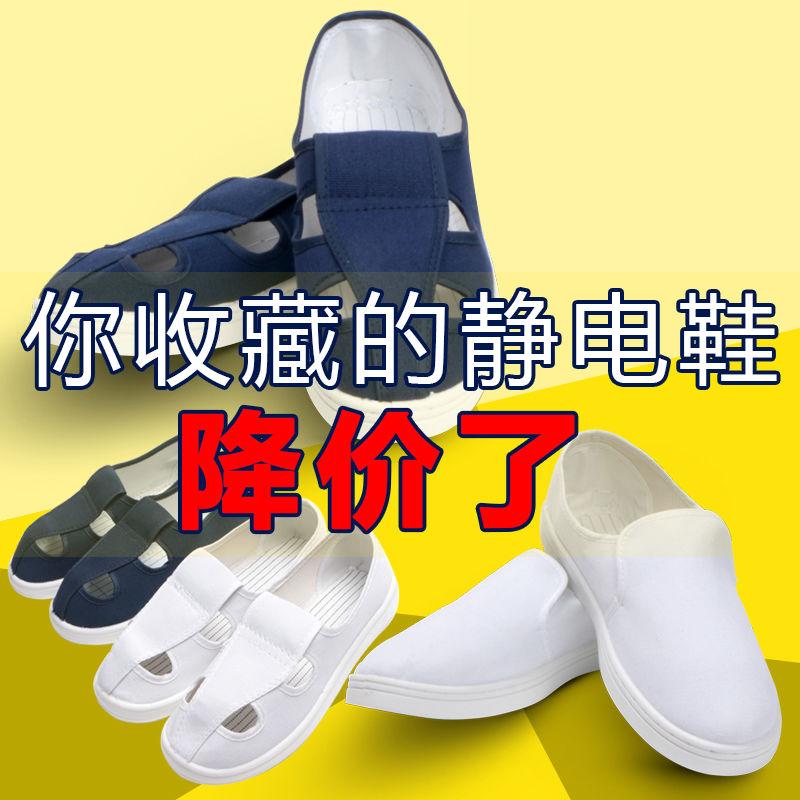 防静电鞋子 电子厂四孔鞋白色 布鞋无尘鞋男女静电鞋拖鞋软底透气