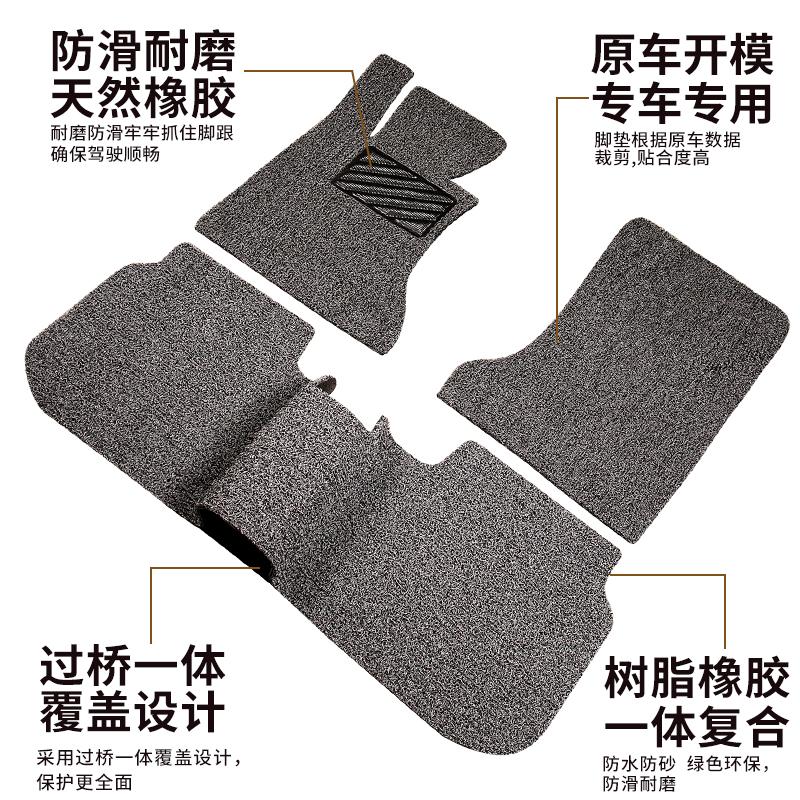 汽车丝圈脚垫地毯式易洗速干防水防滑可裁剪车垫子脚垫车用脚踏