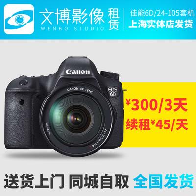 全国专业单反相机出租租赁 佳能6D机身  可搭配24-105mm镜头是什么档次