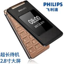 飞利浦E212A翻盖老年手机超长待机老人手机大字大声大屏Philips
