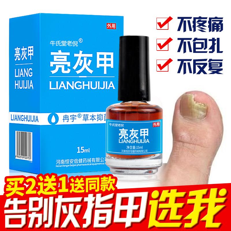 去灰指甲专用液软甲膏药增厚灰甲净脚趾正品冰醋酸抑菌